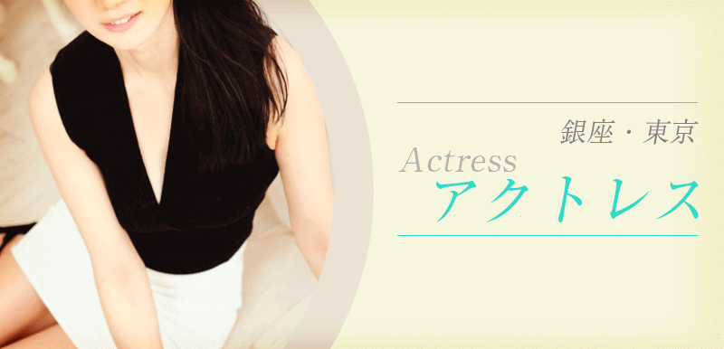 Actress(アクトレス)新橋/銀座